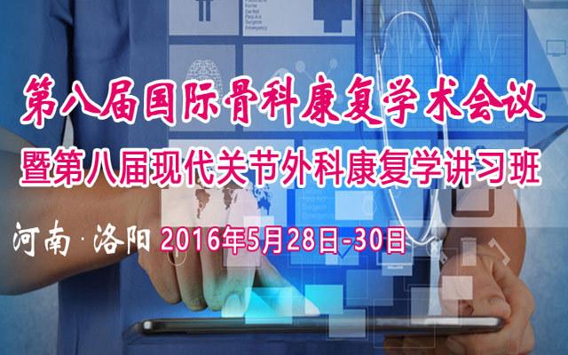 第八届国际骨科康复学术会议暨第八届现代关节外科康复学讲习班