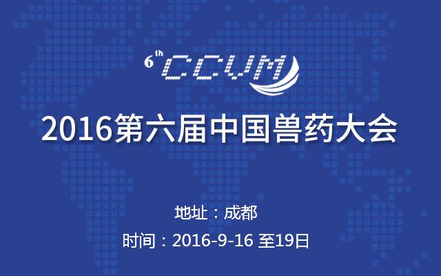 2016第六届中国兽药大会
