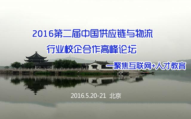2016第二届中国供应链与物流行业校企合作高峰论坛