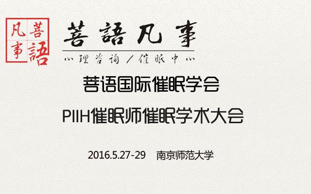 菩语国际催眠学会(PIIH)催眠师催眠学术大会