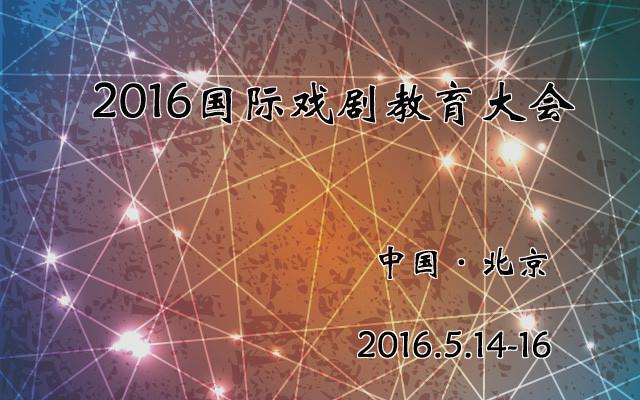 2016国际戏剧教育大会