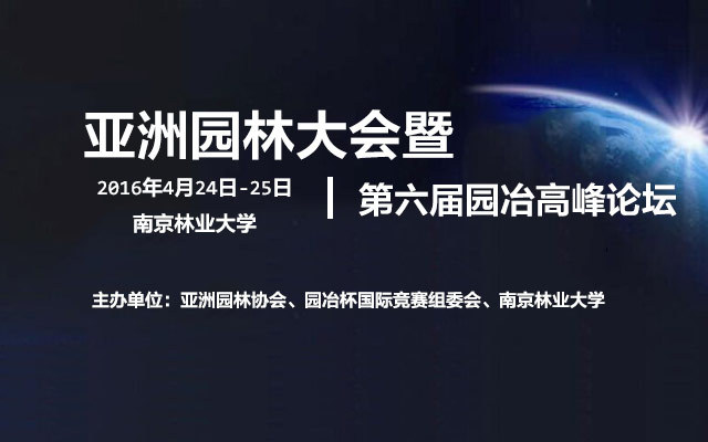 2016亚洲园林大会暨第六届园冶高峰论坛