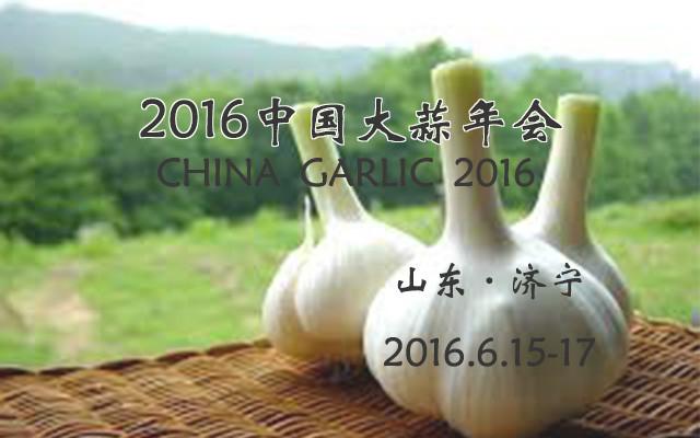 2016中国大蒜年会(CHINAGARLIC2016)