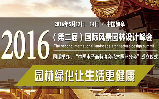 2016(第二届)国际风景园林设计峰会
