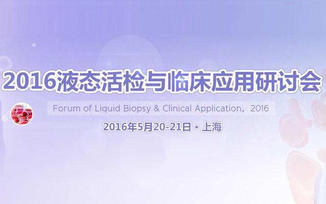 2016液体活检与临床应用学术研讨会