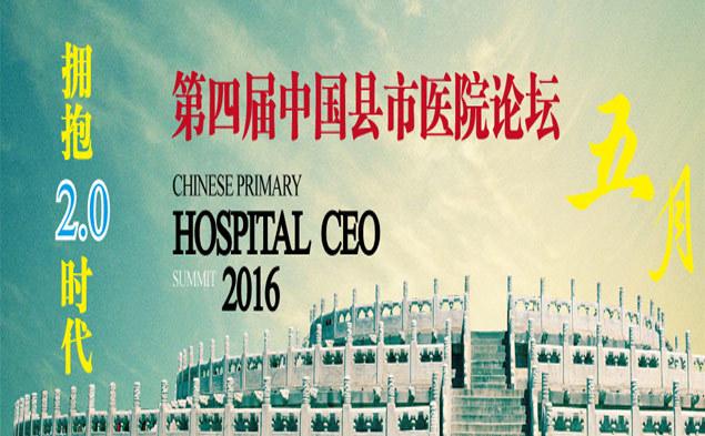 2016第四届中国县市医院论坛