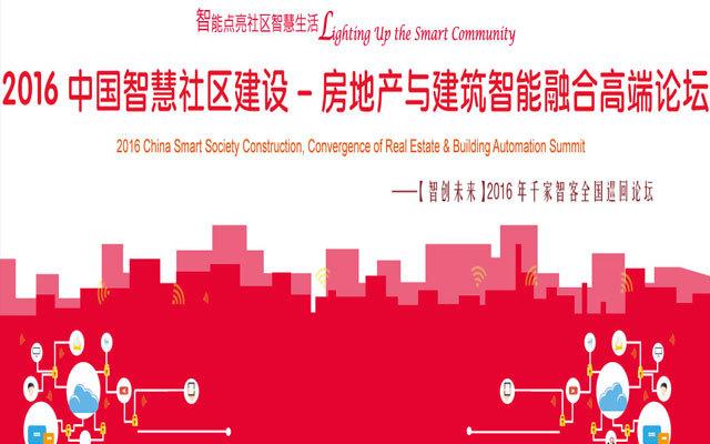 2016中国智慧社区建设:房地产与建筑智能融合高端论坛