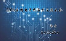 2016全国电子战学术交流大会