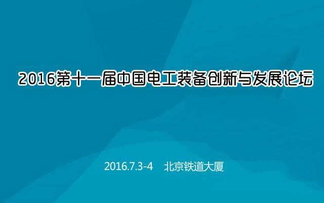 2016第十一届中国电工装备创新与发展论坛