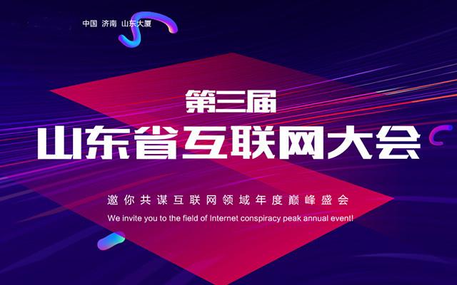 第三届山东省互联网大会