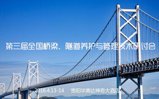 第三届全国桥梁、隧道养护与管理技术研讨会