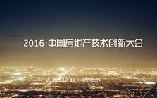 2016•中国房地产技术创新大会