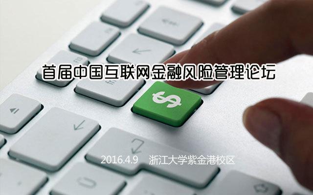 首届中国互联网金融风险管理论坛