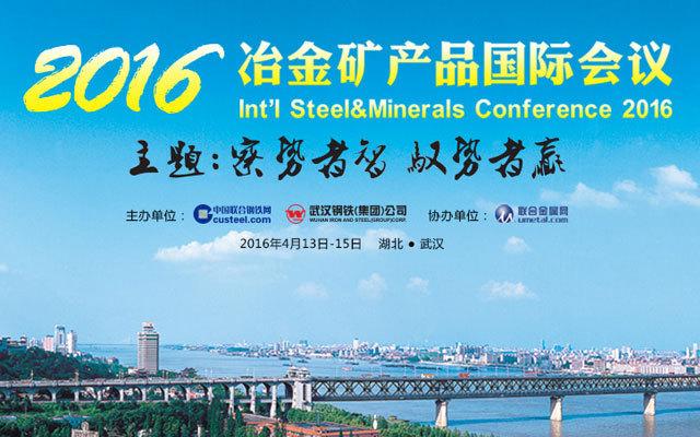 2016冶金矿产品国际会议