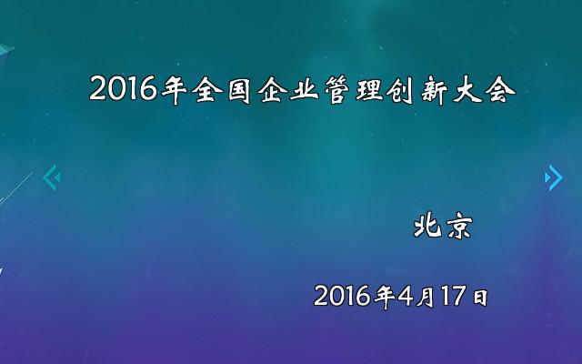 2016年全国企业管理创新大会