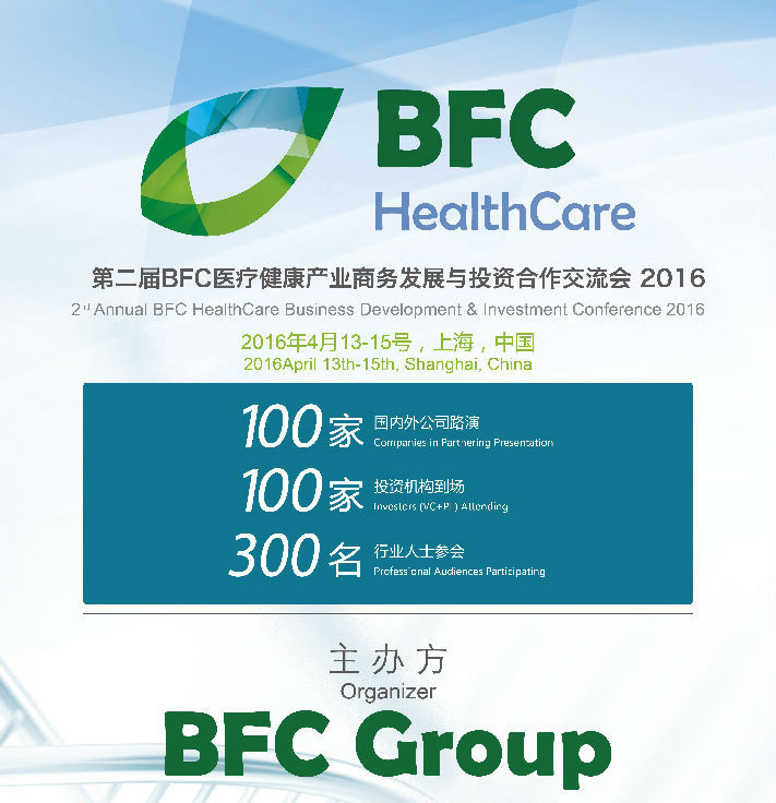 2016年第二届BFC医疗健康产业商务与融资合作交流会