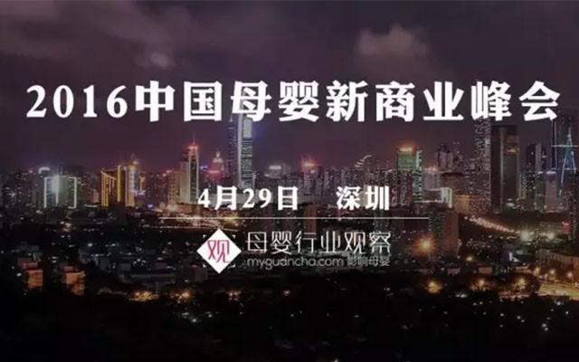 2016中国母婴新商业峰会