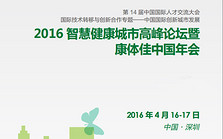 2016智慧健康城市高峰论坛暨康体佳中国年会
