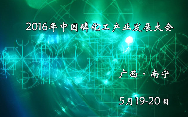 2016年中国磷化工产业发展大会