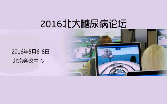 2016北大糖尿病论坛