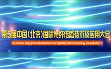 第5届中国(北京)国际光纤传感技术及应用大会