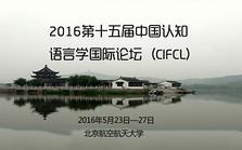 2016第十五届中国认知语言学国际论坛(CIFCL)