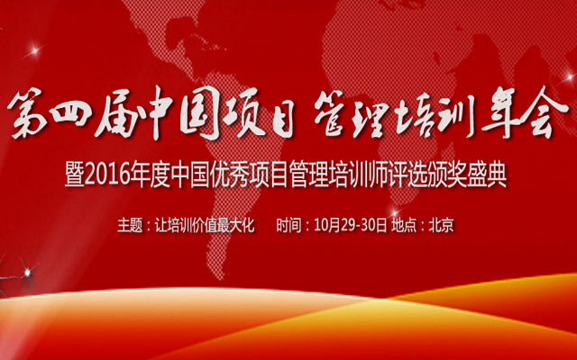 第四届中国项目管理培训年会暨2016年度中国10大优秀项目管理培训师评选颁奖盛典