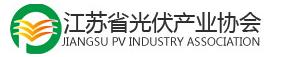 江苏省光伏产业协会