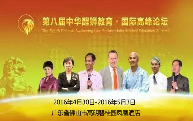 第八届中华醒狮教育国际高峰论坛