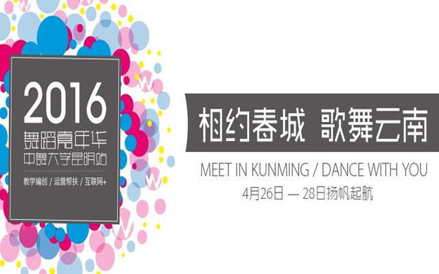 2016舞蹈嘉年华·中舞大学昆明站