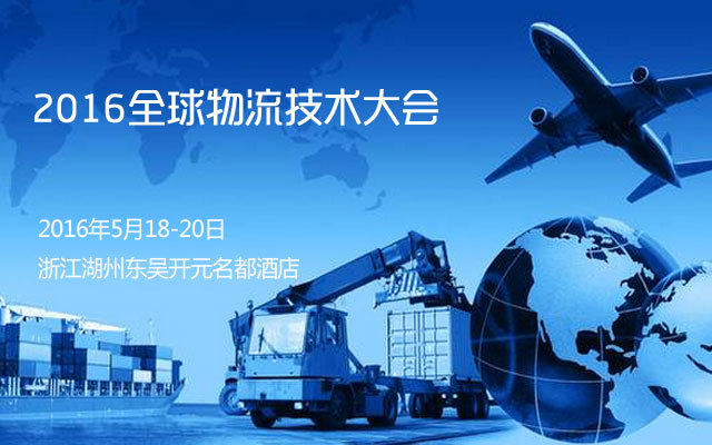2016全球物流技术大会