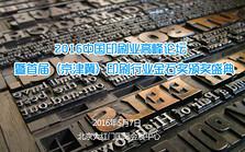 2016中国印刷业高峰论坛暨首届(京津冀)印刷行业金石奖颁奖盛典