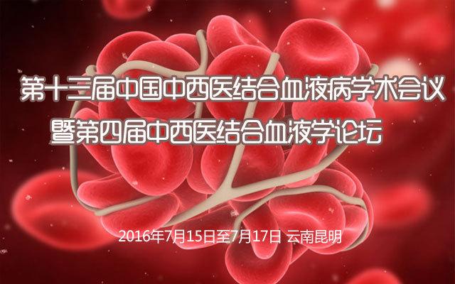 第十三届中国中西医结合血液病学术会议暨第四届中西医结合血液学论坛