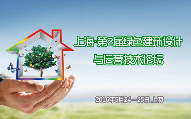 上海•第2届绿色建筑设计与运营技术论坛