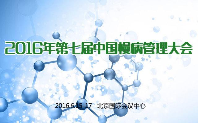 2016年第七届中国慢病管理大会