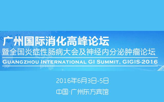 2016广州国际消化高峰论坛暨全国炎症性肠病大会及神经内分泌肿瘤论坛