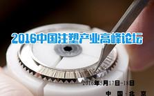 2016中国注塑产业高峰论坛