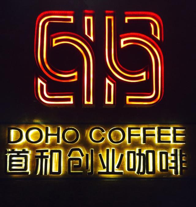 道和创业咖啡