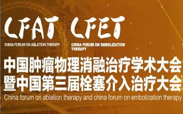 中国肿瘤物理消融治疗学术大会暨中国第三届栓塞介入治疗大会