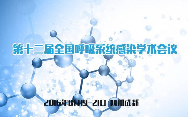第十二届全国呼吸系统感染学术会议