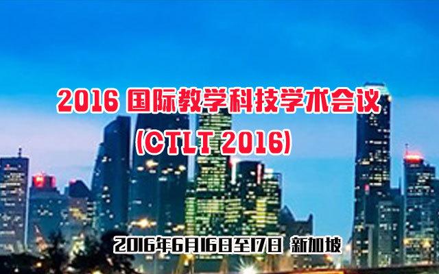 2016 国际教学科技学术会议(CTLT 2016)