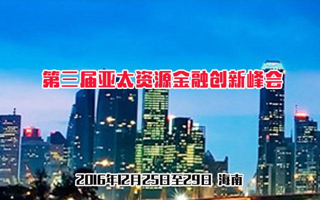 第三届亚太资源金融创新峰会