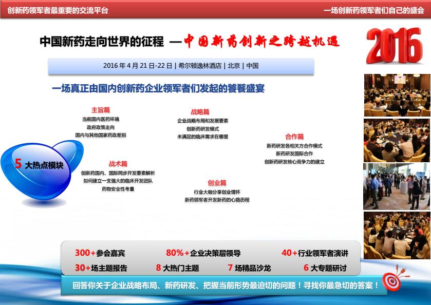 """2016年""""中国新药走向世界的征程—中国新药创新之跨越机遇"""""""