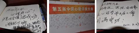第十届中国心理学家大会暨应用心理学高峰论坛