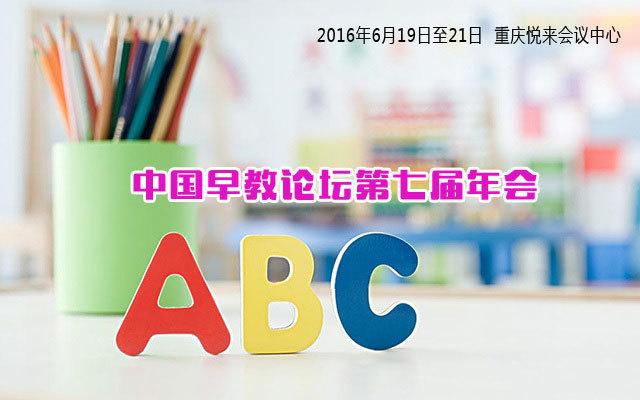 中国早教论坛第七届年会