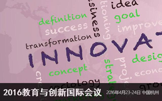 2016教育与创新国际会议