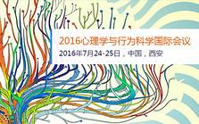 2016心理学与行为科学国际会议