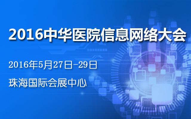 2016中华医院信息网络大会