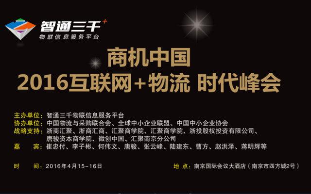 商机中国2016 互联网+物流时代峰会