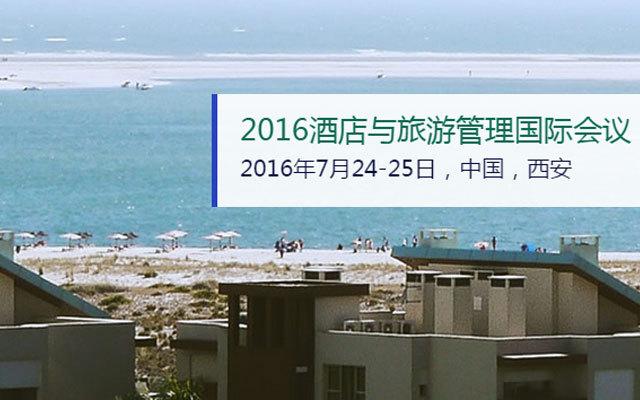 2016酒店与旅游管理国际会议